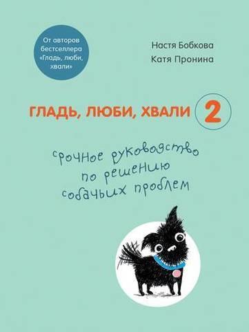 Гладь, люби, хвали 2 | Бобкова А. М., Пронина Е. А.