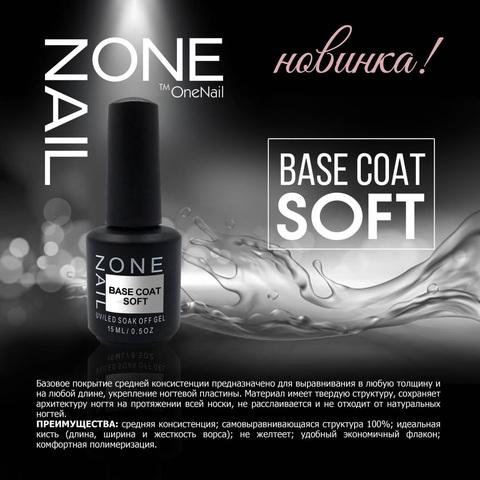 База ONENAIL Base Coat Soft 15мл