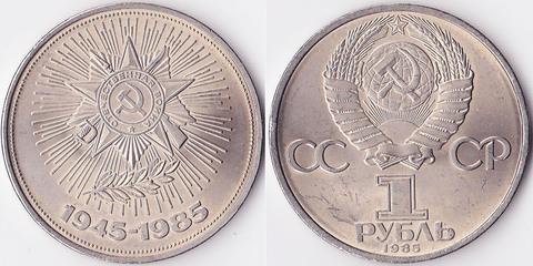 1 рубль 1985 40 лет Победы