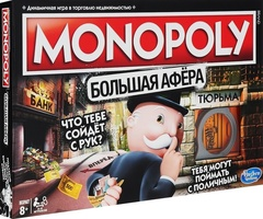 Монополия. Большая Афера