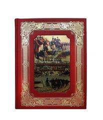 1812 год Отечественная война. Кутузов. Бородино.