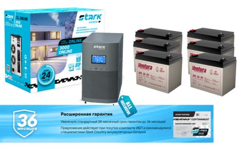 Комплект ИБП STARK COUNTRY 3000 ONLINE+GPL 12-75