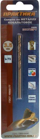 Сверло по металлу кобальтовое ПРАКТИКА    3,5 х 70 мм Р6М5К5, (1шт.) блистер