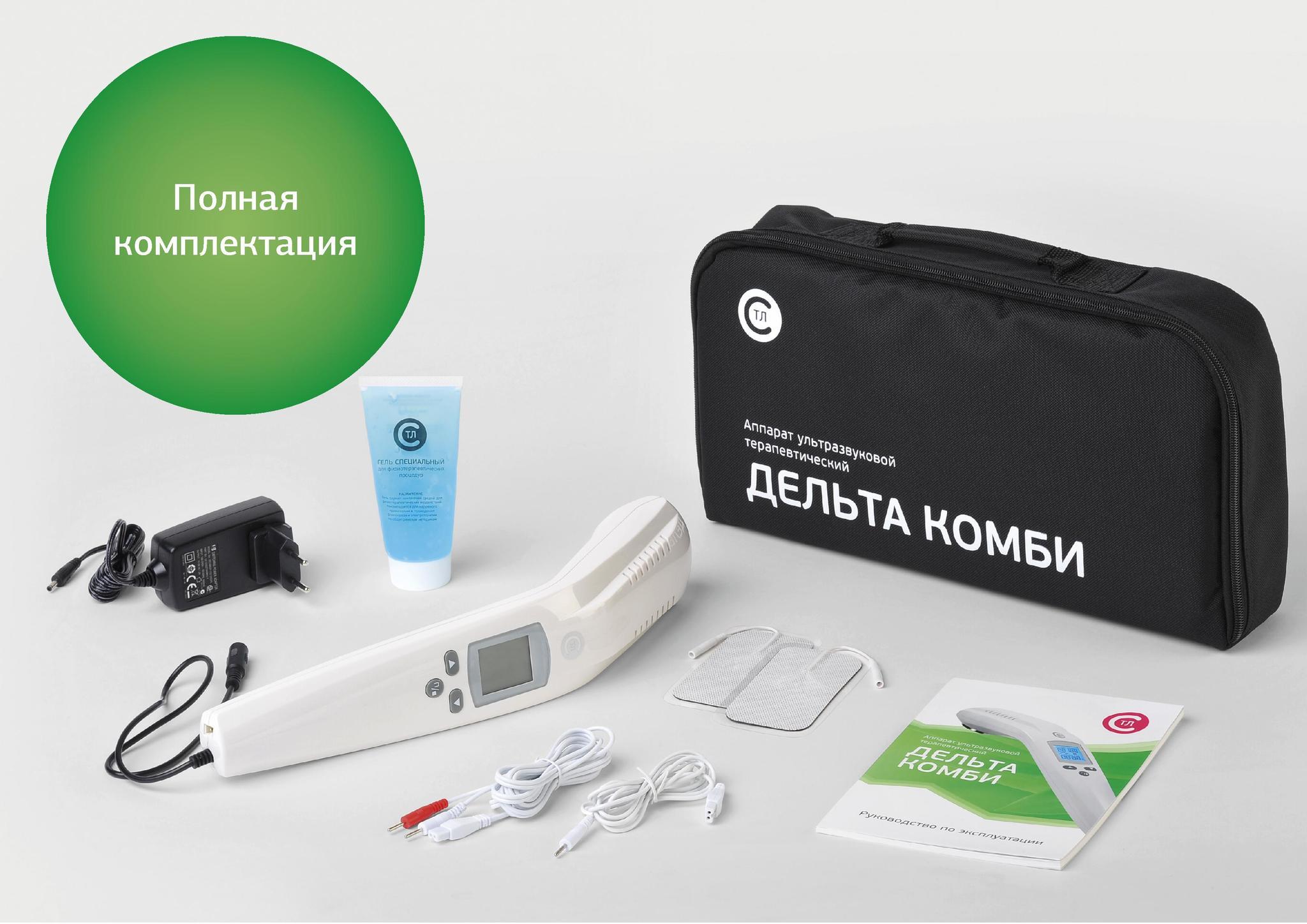 СТЛ Аппарат ультразвуковой терапевтический АУЗТ «Дельта Комби» Page_00003_1_.jpg