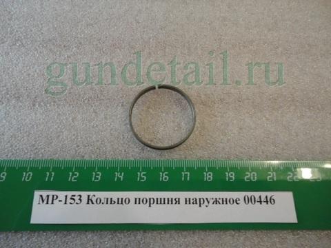 Кольцо поршневое наружное для МР153