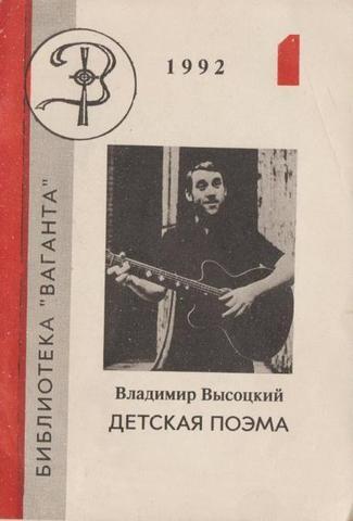 Высоцкий. Детская поэма