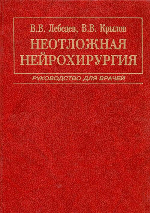 Лучшие книги по нейрохирургии Неотложная нейрохирургия neotl_neirohirurgija.jpg