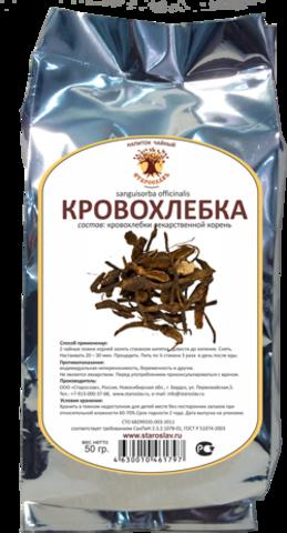 Burnet root 50 gr