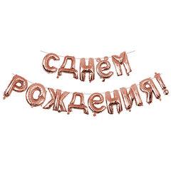 К Надпись, С Днём рождения, Rose Gold (Розовое золото), 16