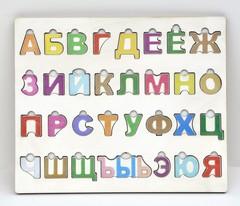 Алфавит русский деревянный