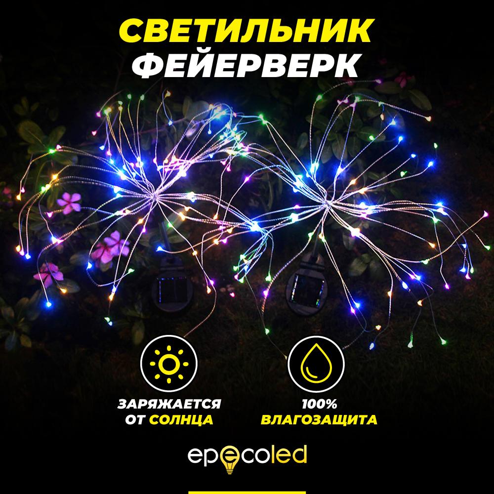 Светильник-фейерверк EPECOLED разноцветный (на солнечной батарее, 90LED)
