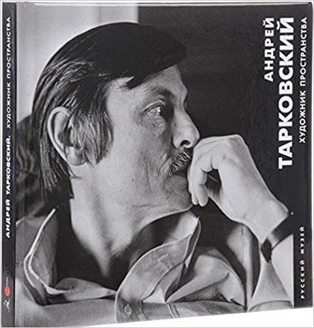 МАГМА: Андрей Тарковский. Художник пространства
