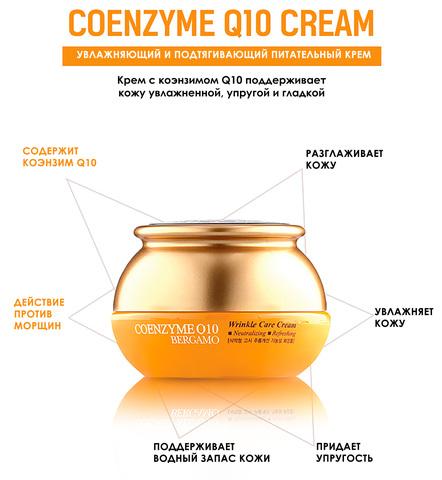 Омолаживающий крем с коэнзим Q10 против морщин BERGAMO COENZYME Q10 WRINKLE CARE CREAM 50ml