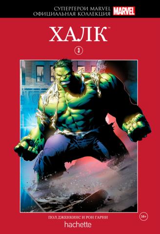 Супергерои Marvel. Официальная коллекция №3. Халк (Б/У)