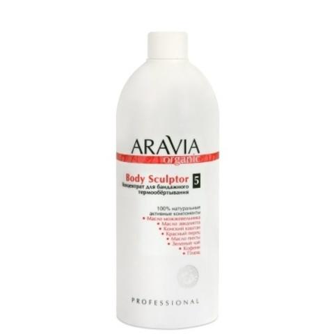ARAVIA Organic Концентрат для бандажного термообертывания Body Sculptor, 500 мл.
