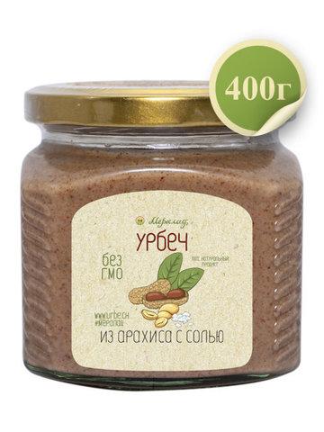Урбеч из арахиса  с солью, 230 / 400 г