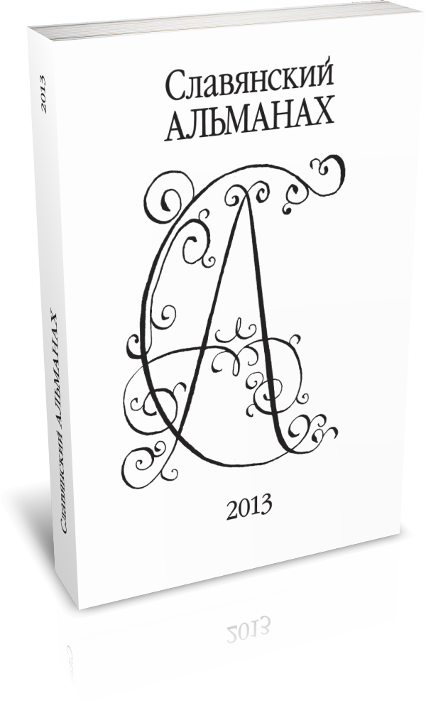 Славянский альманах 2013