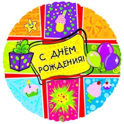 Фольгированный шар С Днем рождения (подарки) 18