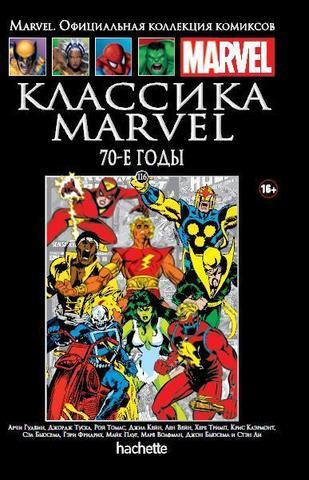 Ашет №116 Классика Marvel. 70-е годы