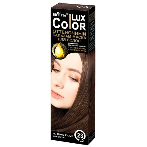 Оттеночный бальзам-маска для волос тон 23 Тёмно-русый (туба 100 мл) COLOR LUX
