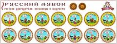Развивающий набор наклеек «Русские добродетели: пословицы о щедрости»