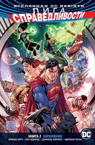 DC. Rebirth. Лига Справедливости. Книга 2. Заражение