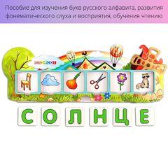 Логопедическая игра Летние словечки Smile Decor П312