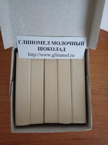 Глиномел Молочный шоколад (Россия)
