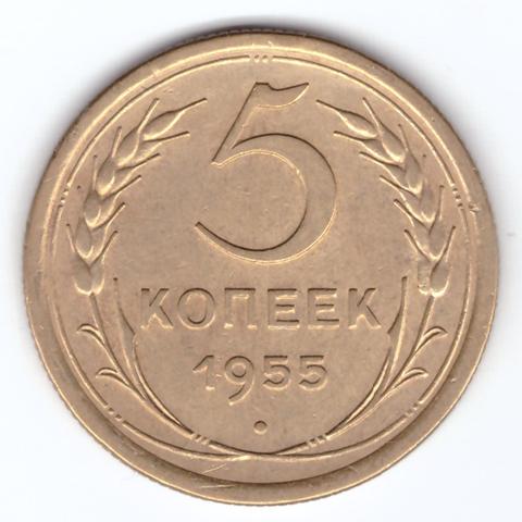 5 копеек 1955 Х F