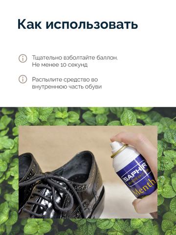 Дезодорант для обуви MENTHOL, Saphir, 200 мл.