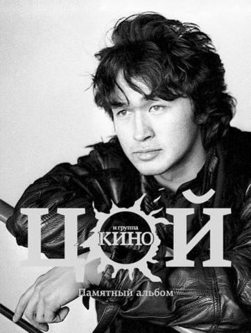 Виктор Цой и группа «Кино». Памятный альбом | В. Калгин