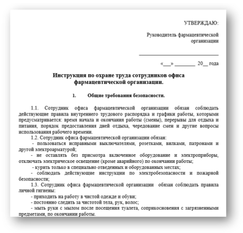 Инструкция по охране труда сотрудников офиса  фармацевтической организации