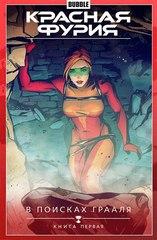 Комикс «Красная Фурия. Том 1. В поисках Святого Грааля. Книга 1»
