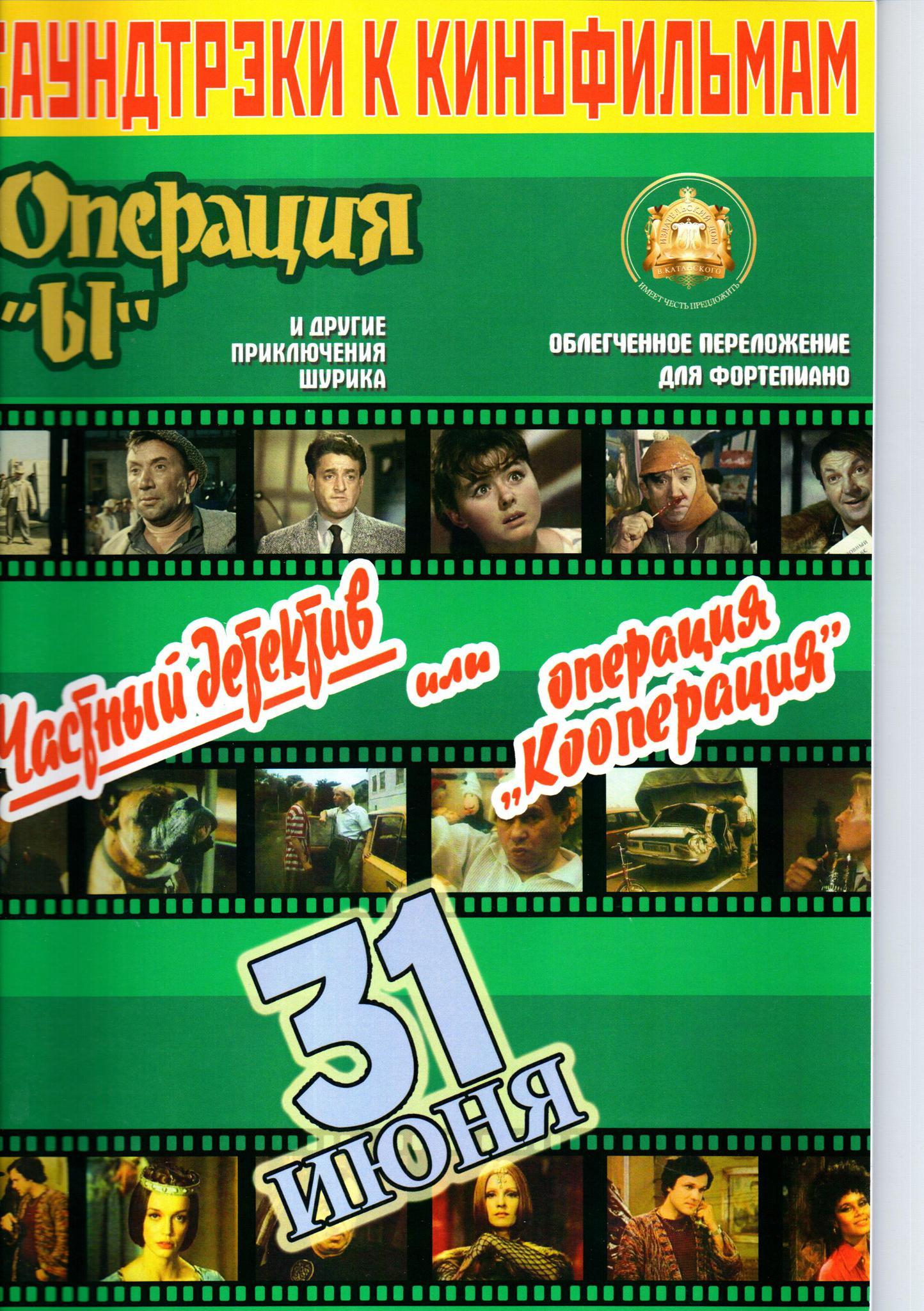 Саундтреки к фильмам, Операция Ы и другие приключения Шурика, 31 июня, Операция Кооперация.