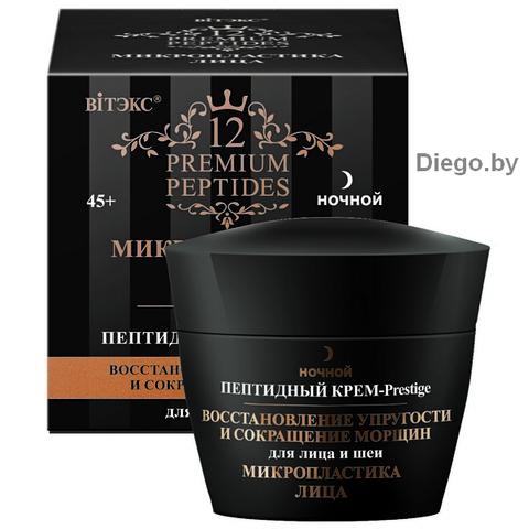 Пептидный крем-prestige для лица и шеи восстановление упругости и сокращение морщин , ночной , 45 мл ( 12 Premium Peptides Микропластика лица )