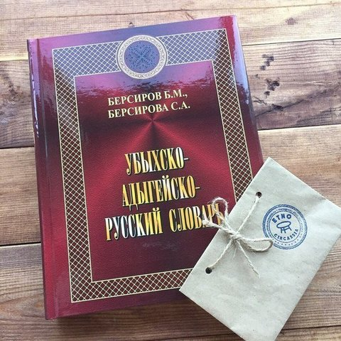 Убыхско-адыгейско-русский словарь. Берсиров Б.М и Берсирова С.А.