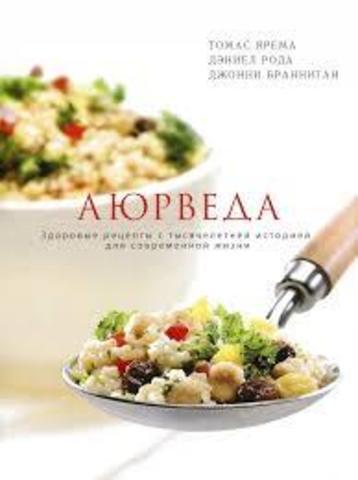 Аюрведа.Здоровые рецепты с тысячелетней историей для современной жизн