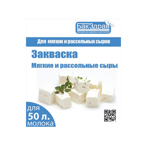 Закваска для мягких и рассольных сыров - Бакздрав