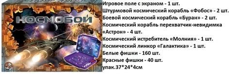 Игра Космобой 00995