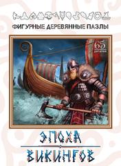 Деревянный пазл «Эпоха викингов»
