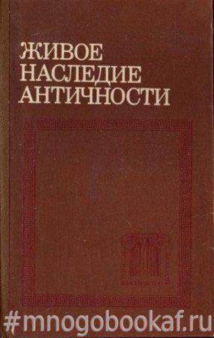 Живое наследие античности