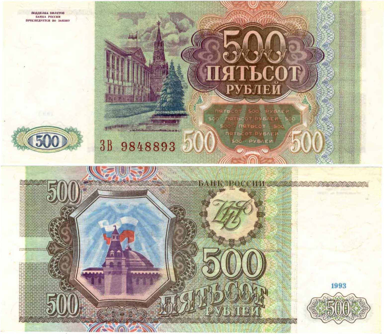 Банкнота 500 рублей 1993 год (серия ЗВ). XF