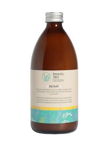 Beauty 365, Скипидарные ванны БЕЛЫЙ бальзам, 500мл