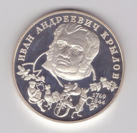 2 рубля 1994 год. И.А. Крылов. ПРУФ  в капсуле
