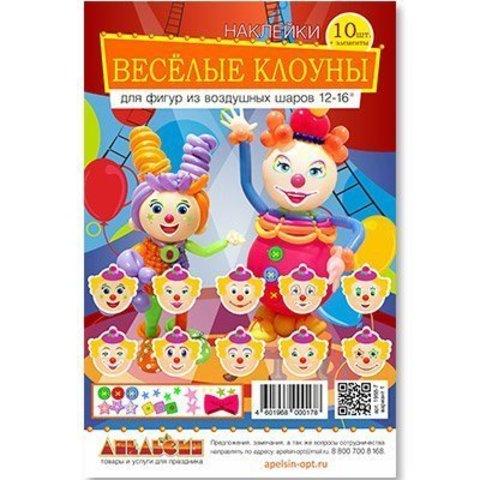 Наклейка на шар Клоуны 10шт
