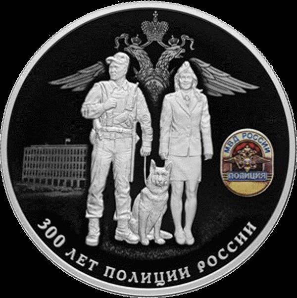 """25 рублей 2018 год """"300 лет полиции России"""" PROOF"""
