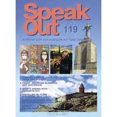 Speak Out 01(119)/2017
