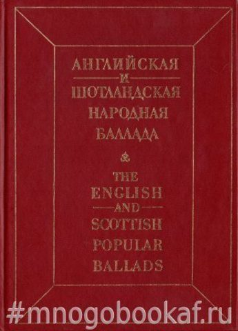 Английская и шотландская народная баллада. The English and Scottish popular ballads