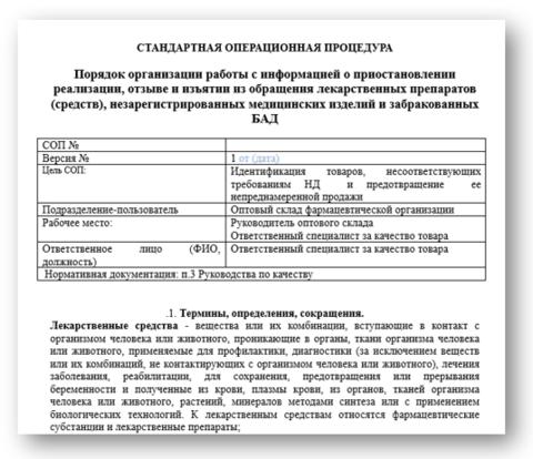 СОП Письма забраковка