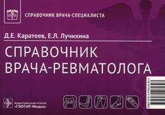 Справочник врача-ревматолога (Д.Е. Каратеев, Е.Л. Лучихина)
